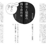 穂村弘さんとコラボ連載!俳句×短歌 堀本裕樹の活動その5