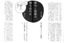 雑誌『波』(新潮社)五月号