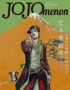 「ジョジョ句会、開きました。」掲載。 SPURムック荒木飛呂彦責任編集 『JOJOmenon(ジョジョメノン)』
