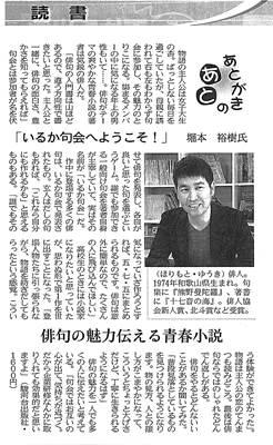 日本経済新聞 あとがきのあと