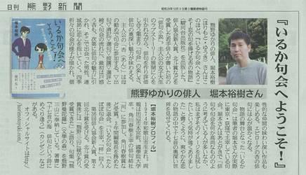 熊野新聞記事(7月26日)